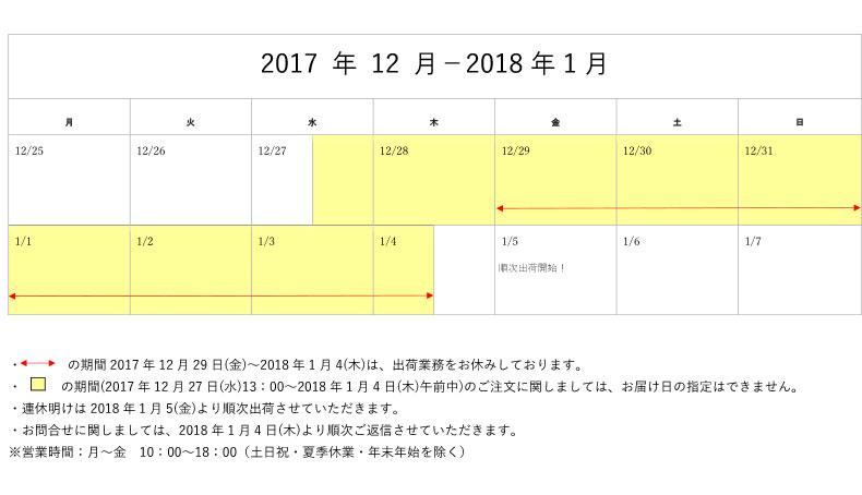 2017_2018_ecsite.jpg