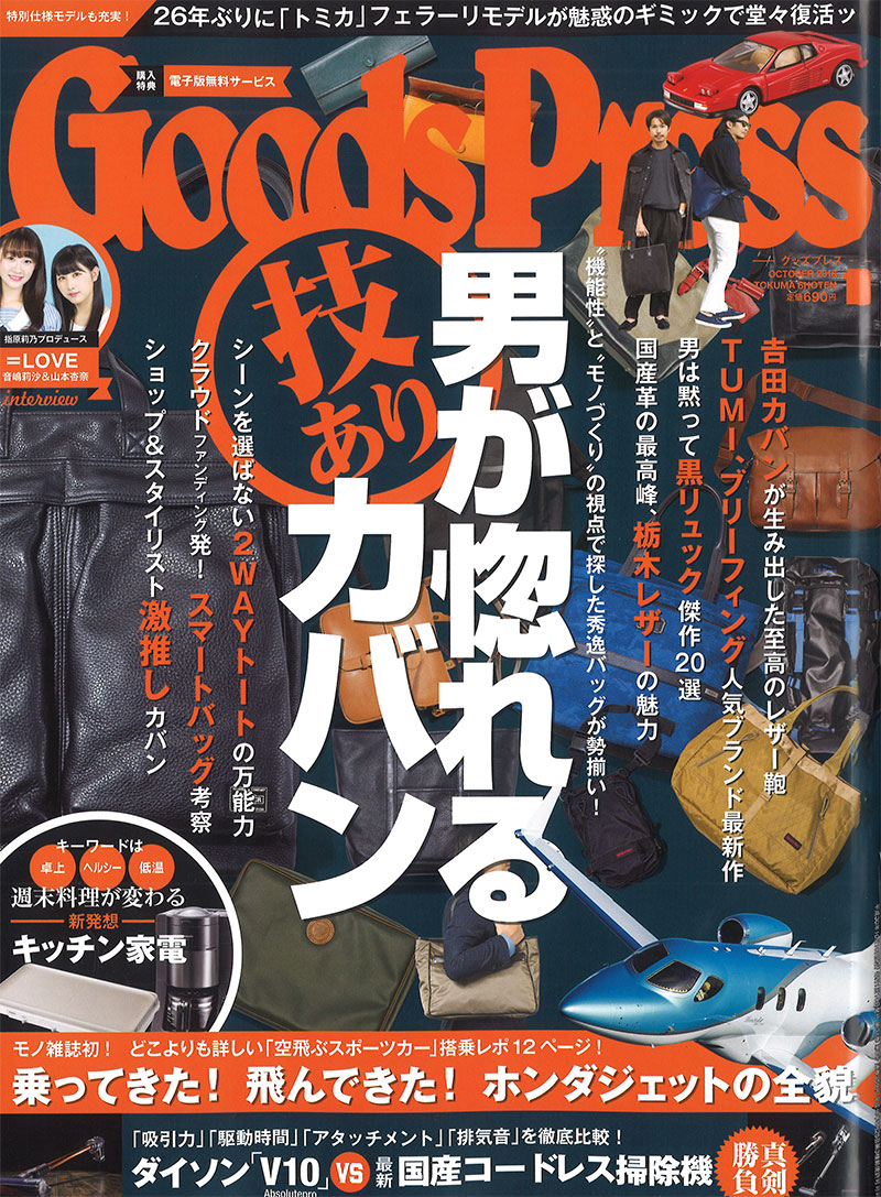 goodspress1810_1a.jpg