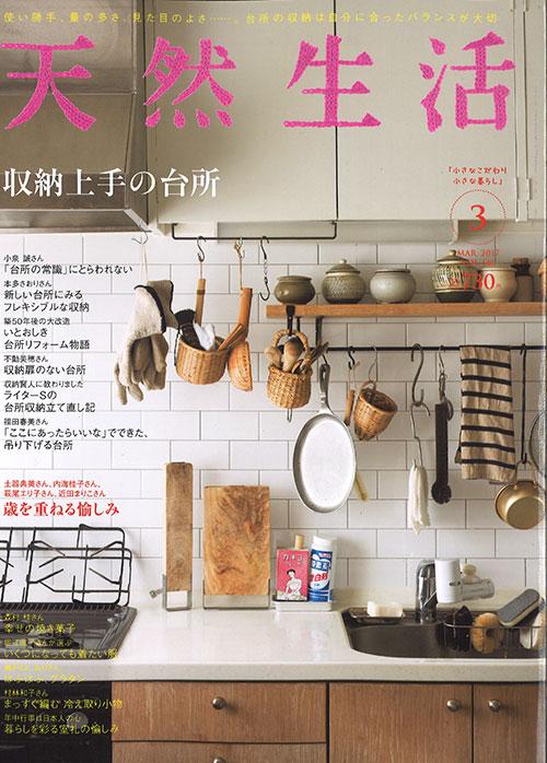 magazine170120_1.jpg