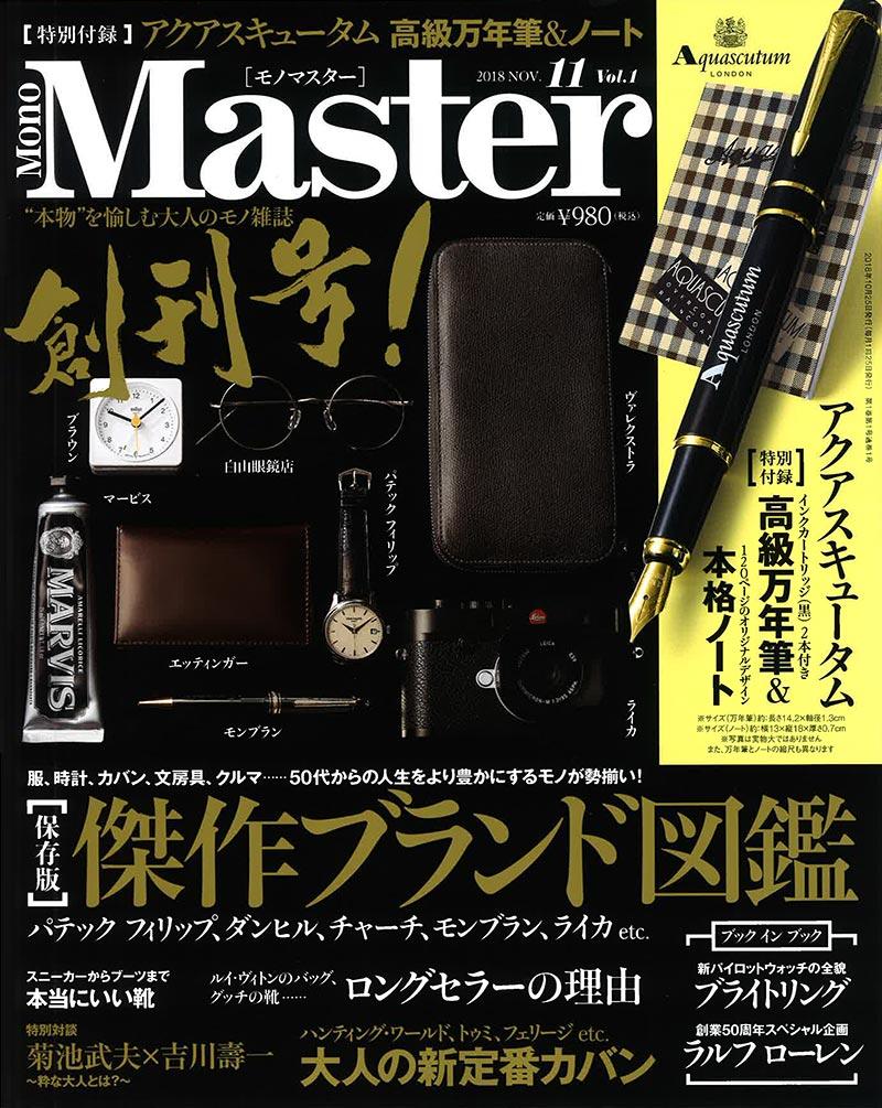 monomaster201811_h1.jpg