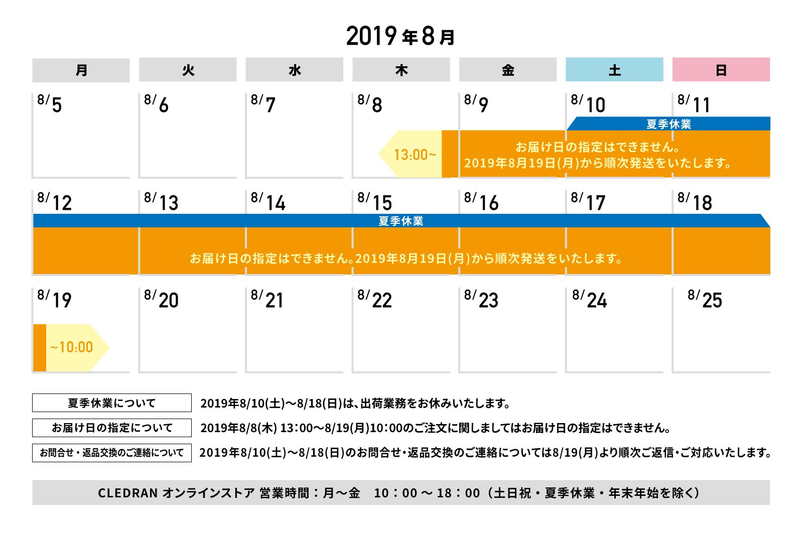 news_kakikyuuka2019.jpg