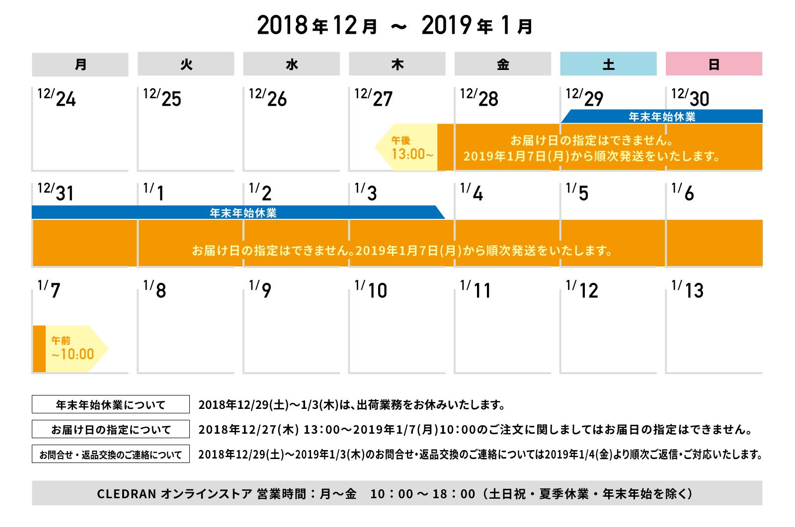 news_nenmatsu2018.jpg
