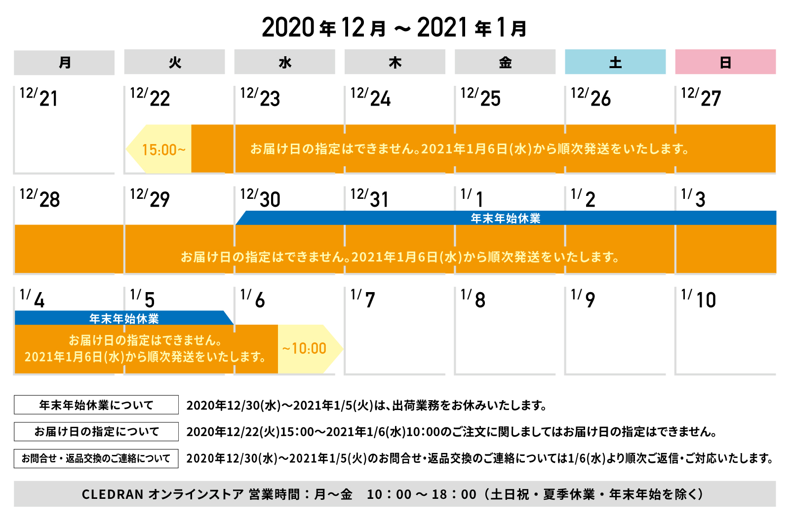 news_nenmatu2019_2.jpg